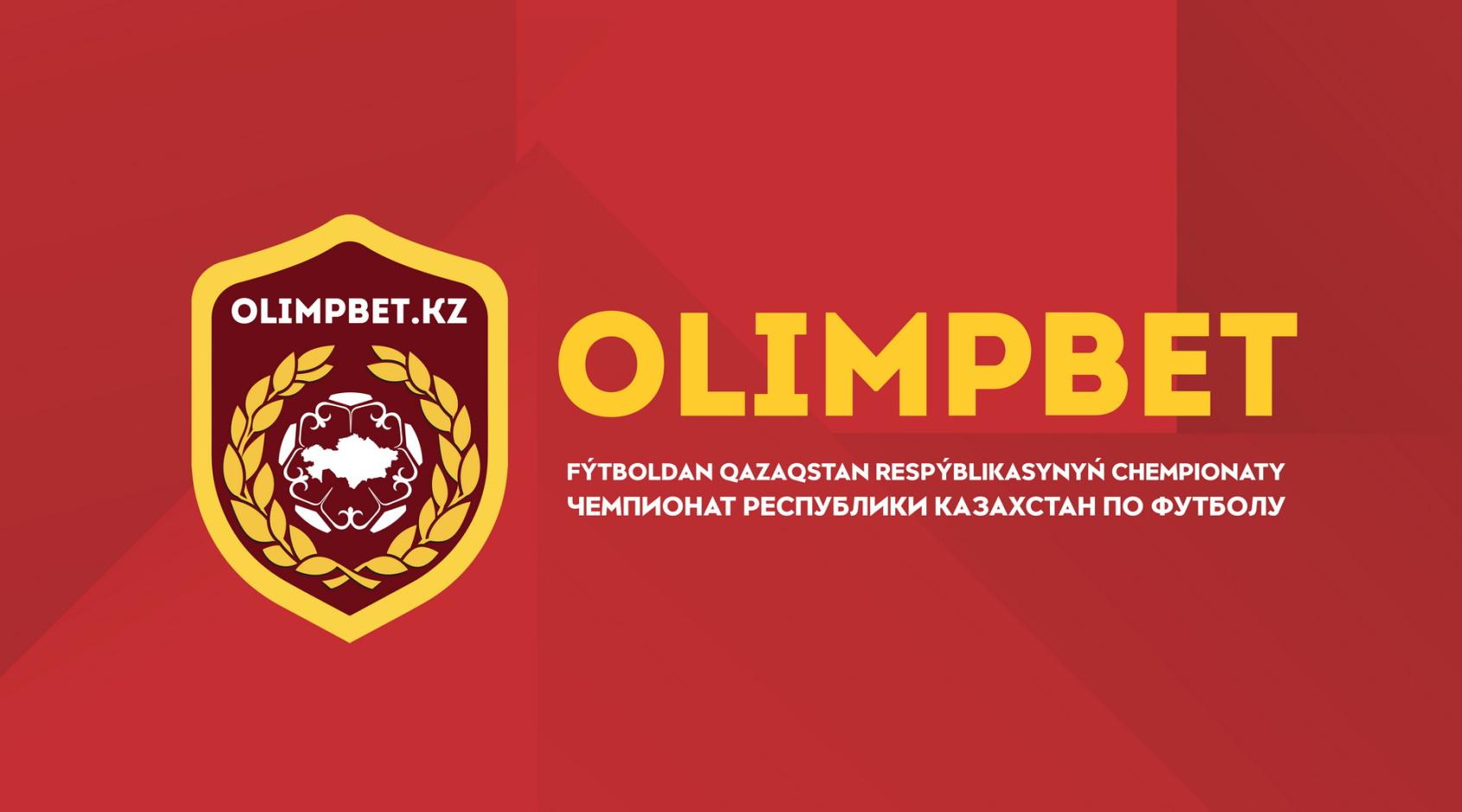 Официально: чемпионат Казахстана приостановлен на 14 дней из-за коронавируса