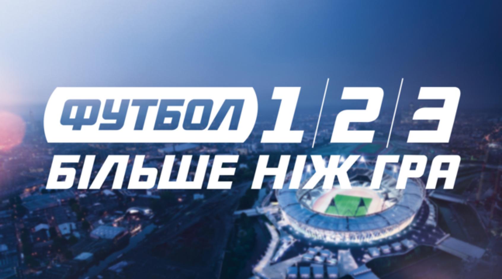 """Телеканали """"Футбол 1/2/3"""" стали офіційним мовником Першої ліги на три сезони"""