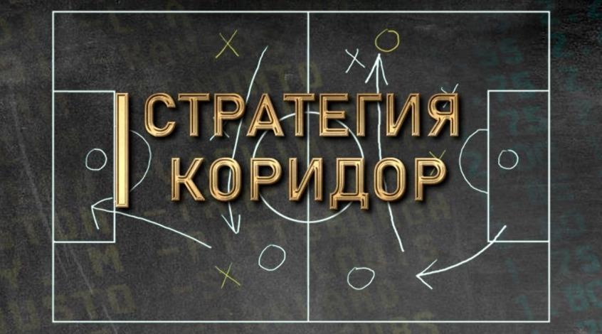 Коридор: обзор стратегии для ставок на спорт