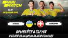 Сборная Украины возвращается, чего ждать от матча со Швейцарией
