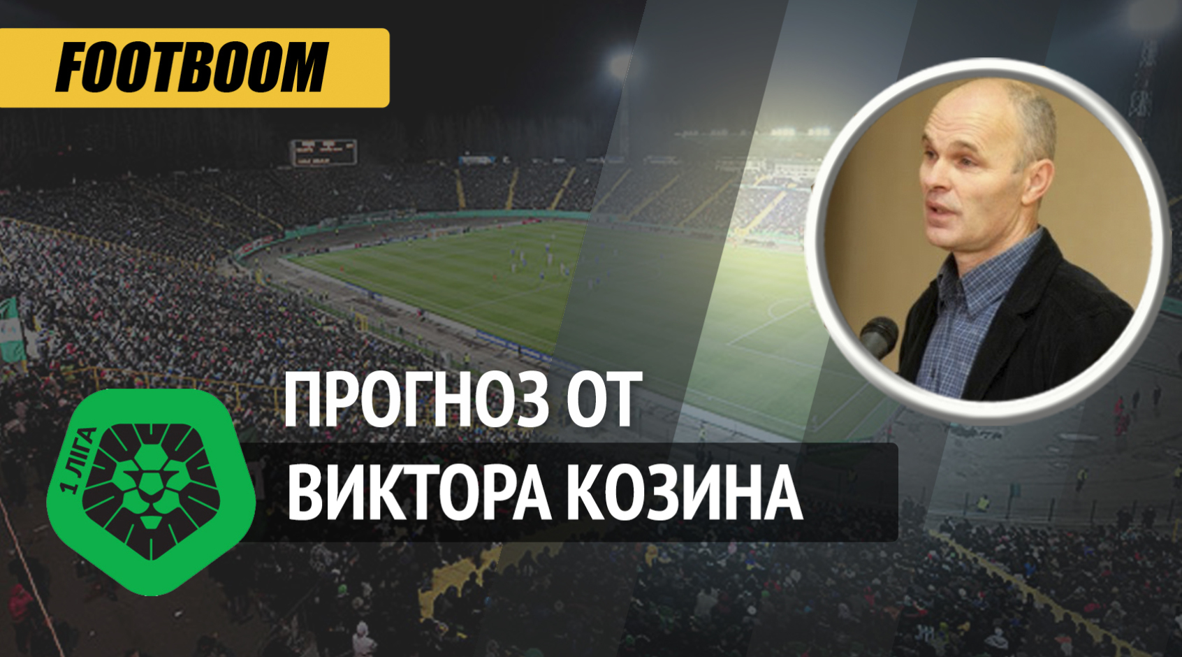 """Горняк-Спорт"" - ""Кремень"": прогноз Виктора Козина"