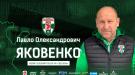 """Павел Яковенко покинул """"Оболонь"""""""