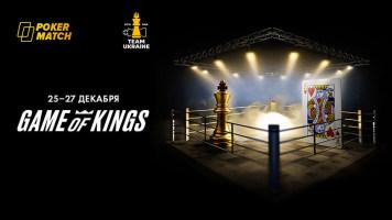 """""""Игра королей"""": PokerMatch и Team Ukraine проведут уникальный шахматно-покерный турнир"""