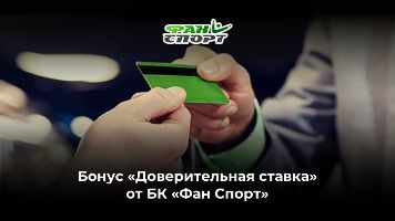 """Бонус """"Доверительная ставка"""" от БК """"Фан Спорт"""""""