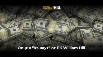 "Опция ""Кэшаут"" от БК William Hill"