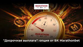 """""""Досрочная выплата"""": опция от БК Marathonbet"""