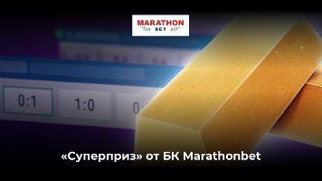 """""""Суперприз"""" от БК Marathonbet"""