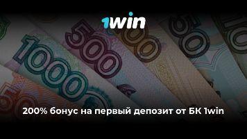 200% бонуса на первый депозит от БК 1win