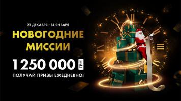 50,000 гривен призовых каждый день в новогодних миссиях на PokerMatch