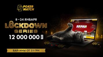 Первая покерная суперсерия 2021 года: на PokerMatch разыграют 12 000 000 гривен!