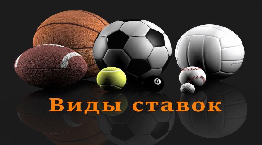 Виды ставок на спорт: одиночная, экспресс, система
