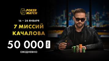 """Семёрки Качалова"" на PokerMatch: 50 000 гривен за простые задания!"