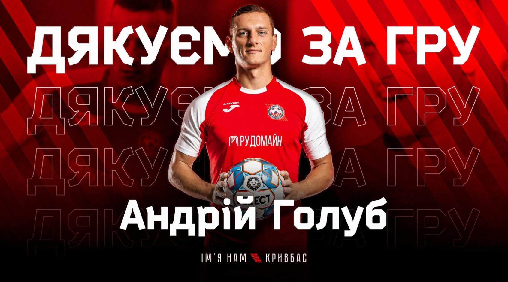 """Андрій Голуб залишив """"Кривбас"""""""