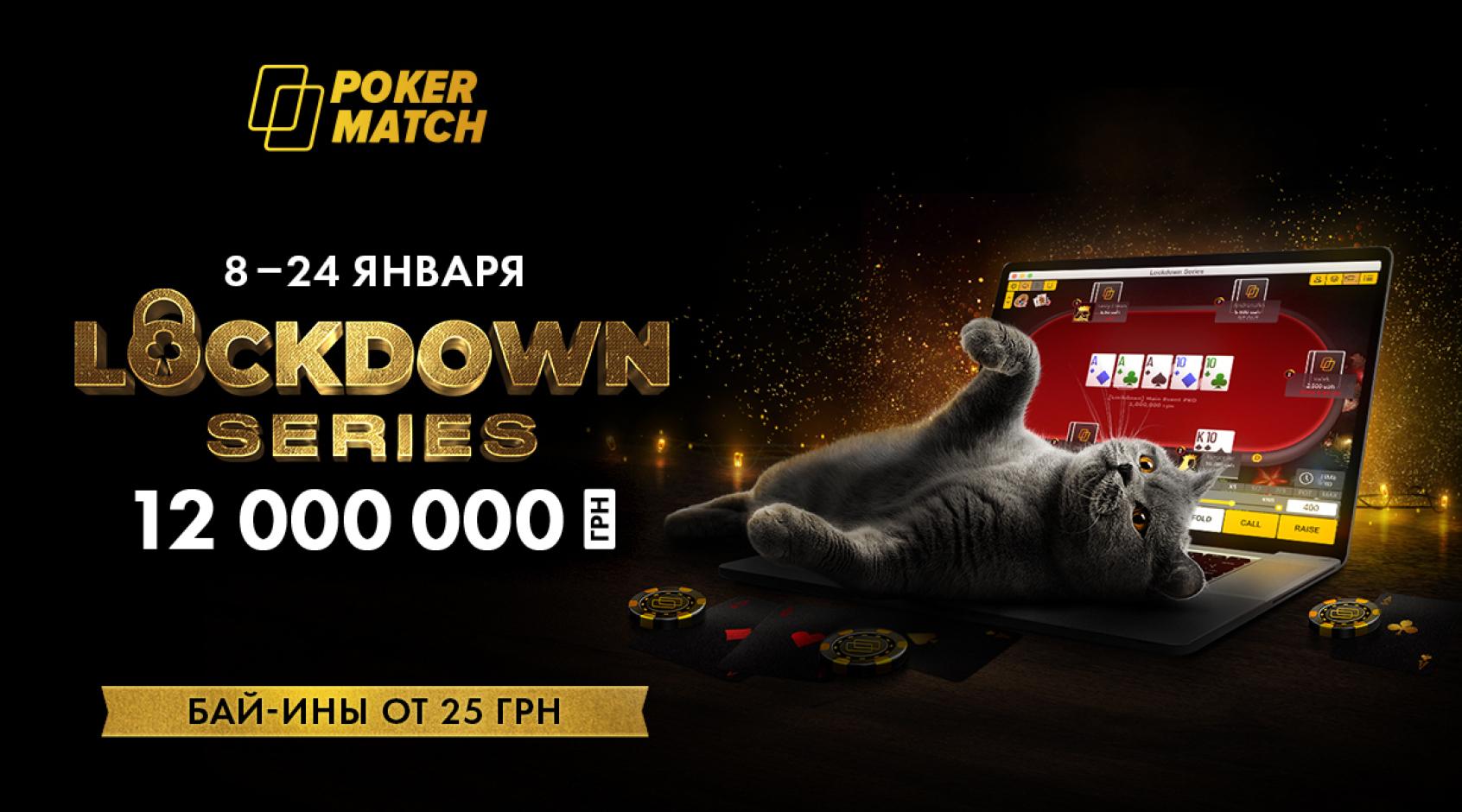 На первой топ-серии года на PokerMatch разыграли более 17 000 000 гривен призовых