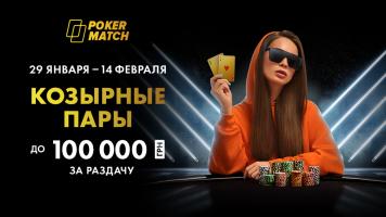 """""""Козырные пары"""": PokerMatch подарит до 100 000 гривен за раздачу"""