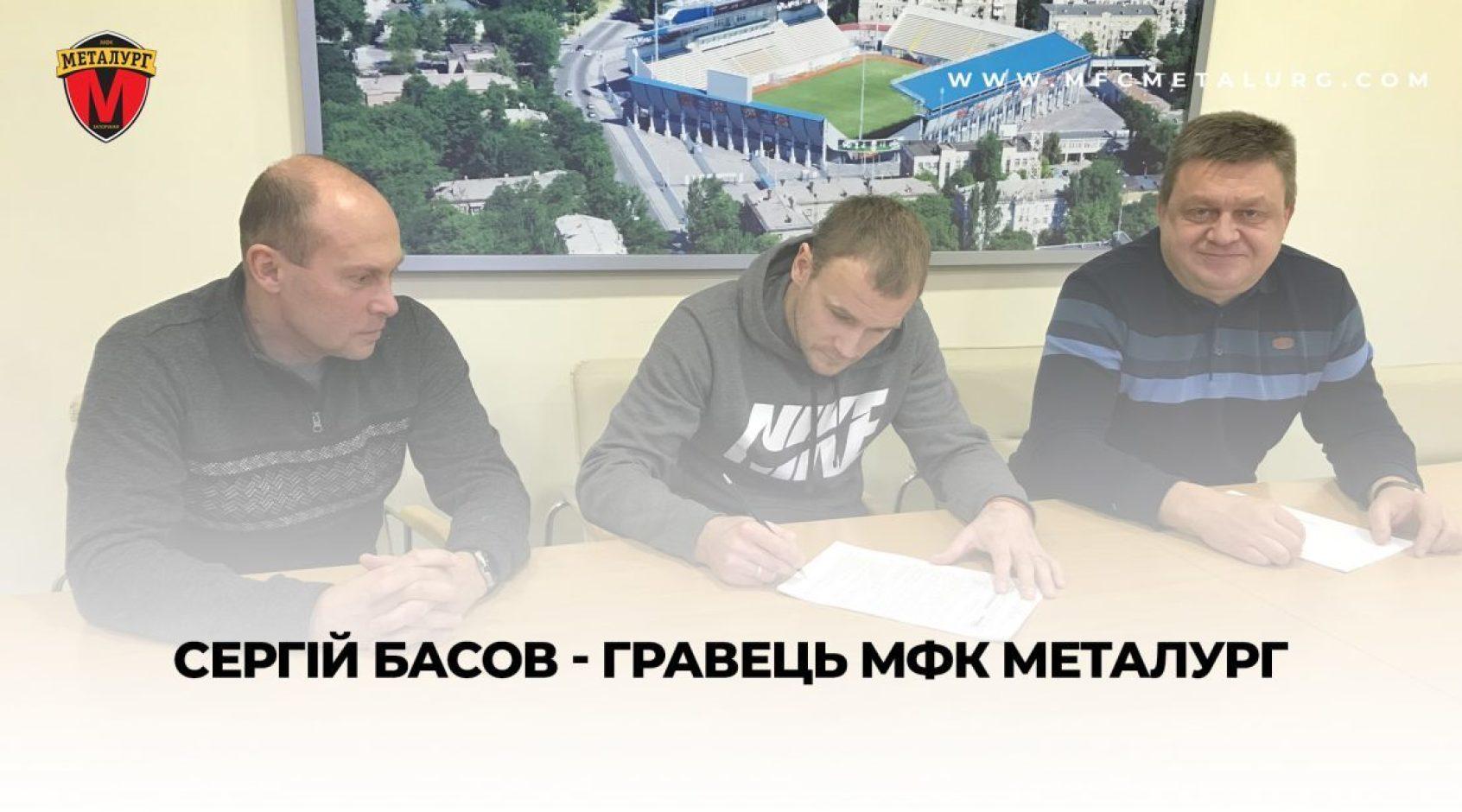 "Сергій Басов – гравець МФК ""Металург"""