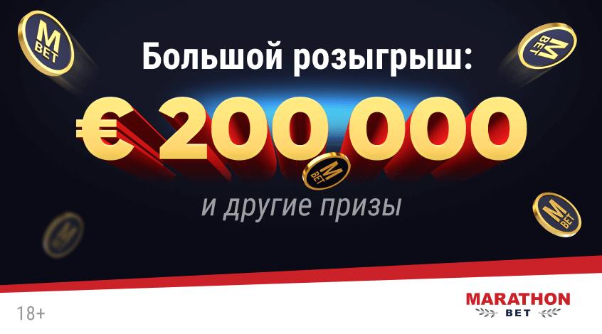 Большой розыгрыш от Marathonbet: главный приз - 200 тысяч евро