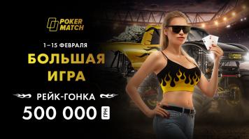 """""""Большая игра"""" на 500 000 гривен: новая акция на PokerMatch для кэш-игроков"""