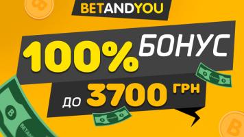 100% Бонус на первое пополнение - 3700 грн