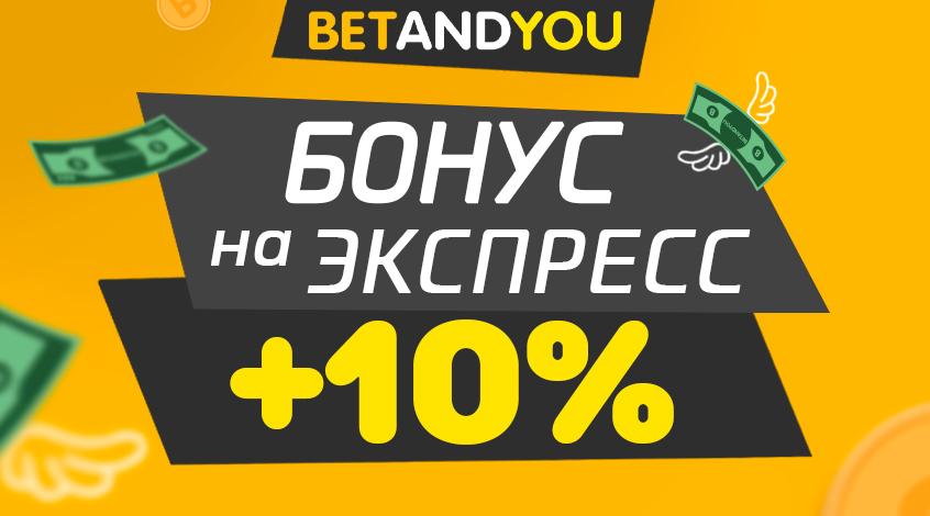 Бонус на экспресс +10% от BETANDYOU