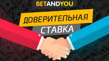 Доверительная ставка от BETANDYOU