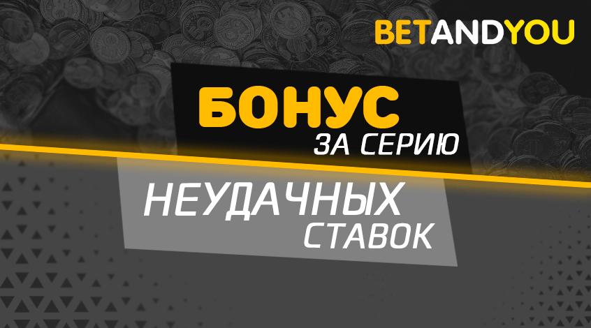 Бонус за серию неудачных ставок от BETANDYOU