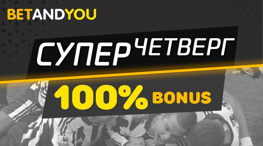 100% бонус за пополнение каждый четверг от БК Betandyou