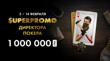 "Суперпромо ""Директора покера"" на 1 000 000 гривен!"