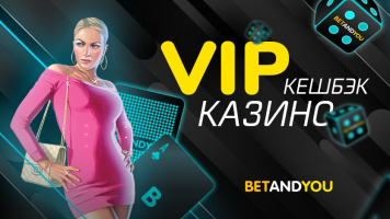 Vip Кешбэк казино от БК BETANDYOU
