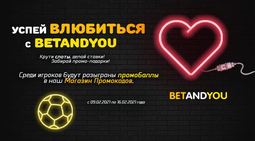 Акция к 14 февраля от БК Betandyou