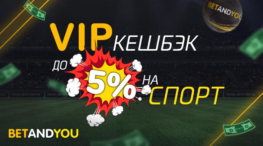 VIP кешбэк 5% на спорт от Betandyou