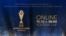 """""""Футбольные звезды Украины-2020"""". Прямая трансляция"""