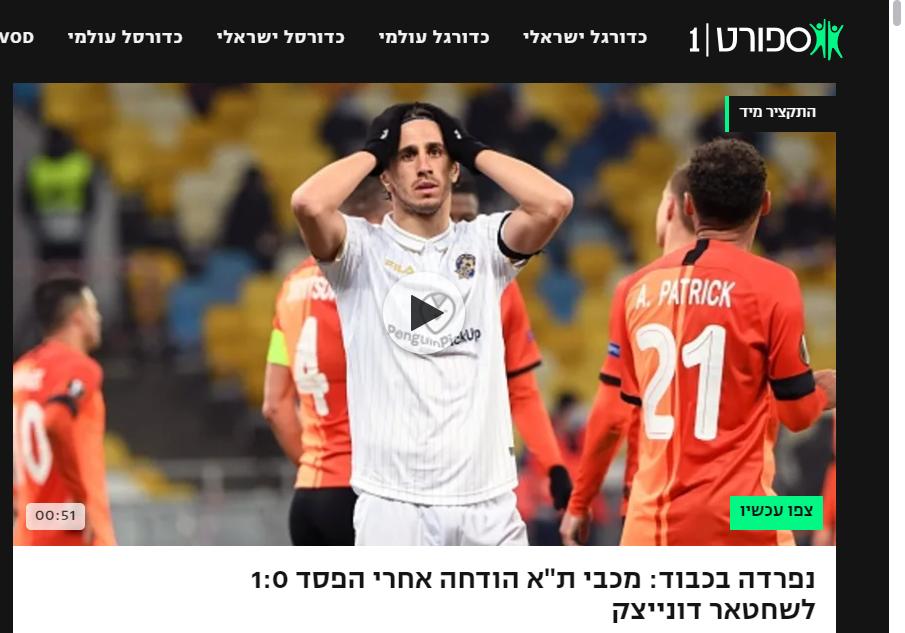 """""""Шахтер"""" - """"Маккаби"""": обзор израильских СМИ - изображение 3"""