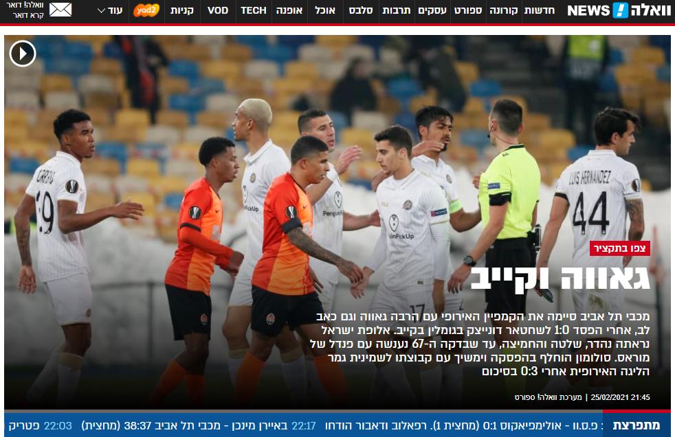 """""""Шахтер"""" - """"Маккаби"""": обзор израильских СМИ - изображение 2"""