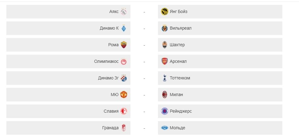 Состоялась жеребьевка 1/8 финала Лиги Европы - изображение 1