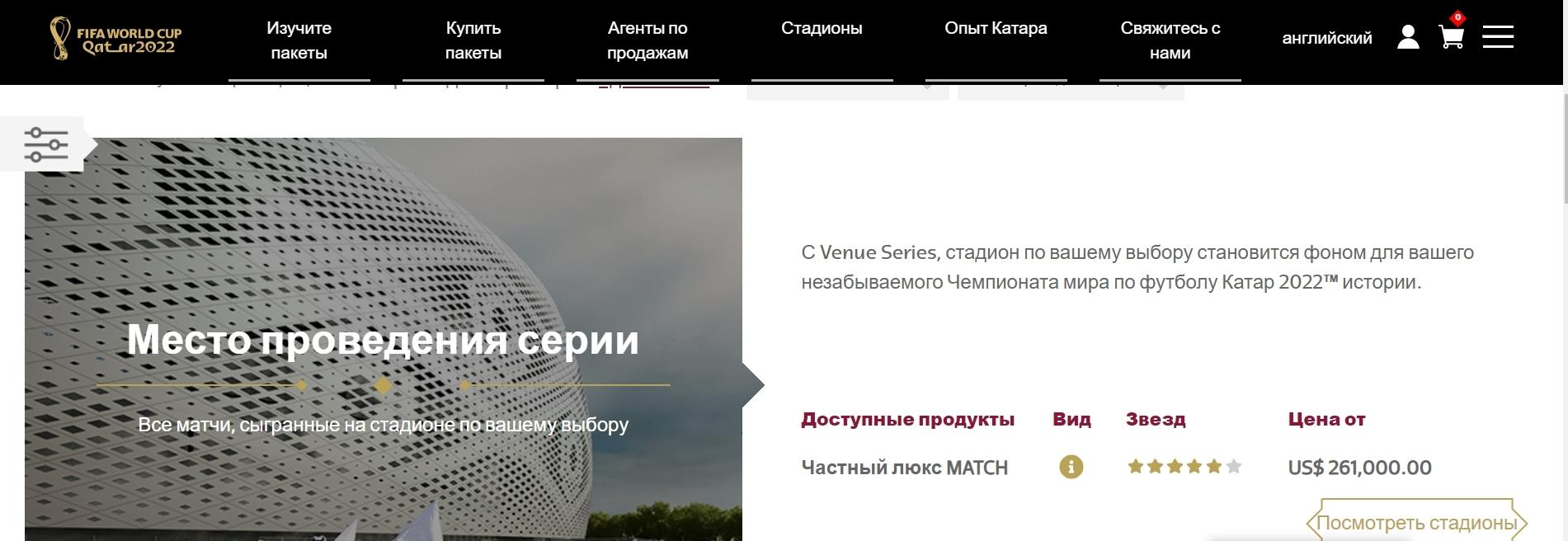 Стартовала продажа билетов на ЧМ-2022. Стоимость отдельных категорий достигает сотни тысяч долларов - изображение 1