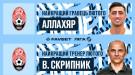 Аллахяр Сайядманеш і Віктор Скрипник — найкращі гравець і тренер місяця Favbet Ліги
