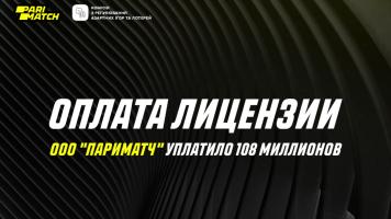 """Госбюджет пополнился на 108 млн гривен - """"Париматч"""" оплатили лицензию"""