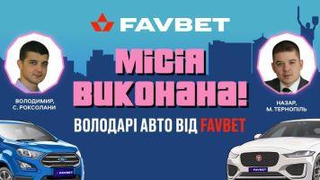 В'ячеслав Шевчук привітав перших власників авто від Favbet