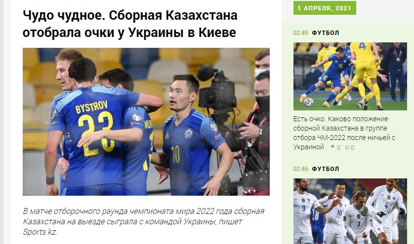 Украина – Казахстан: обзор казахских СМИ - изображение 3