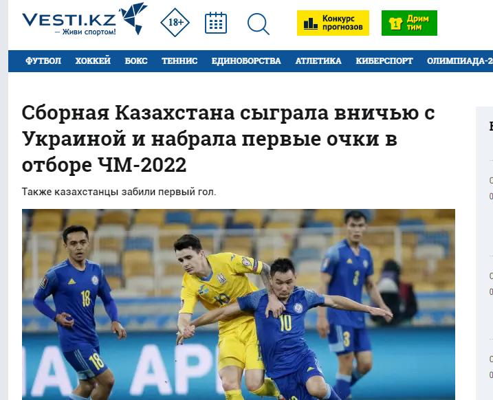 Украина – Казахстан: обзор казахских СМИ - изображение 2