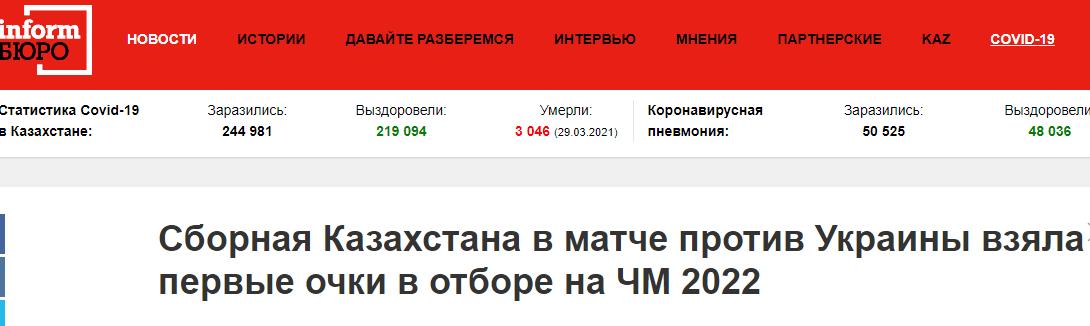 Украина – Казахстан: обзор казахских СМИ - изображение 1