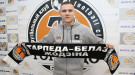 "Нападающий ""Торпедо-БелАЗ"" Павел Кленье уходит в армию"