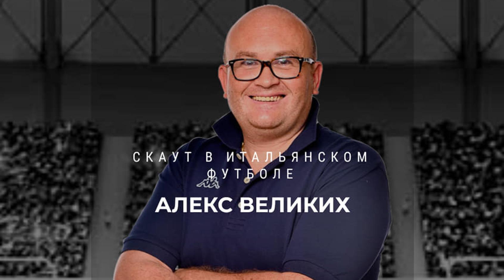 """""""Наполи"""" - """"Интер"""": прогноз Алекса Великих"""