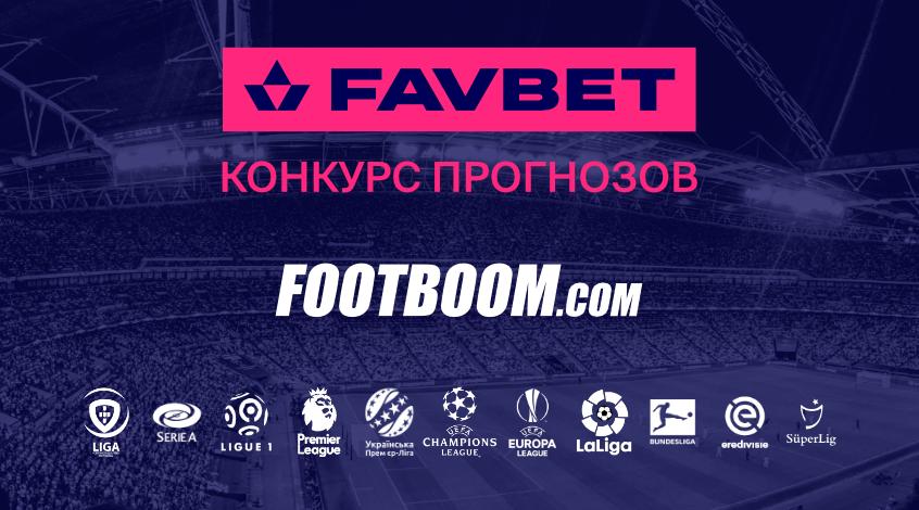 Победители 3-го промежуточного этапа Конкурса прогнозов Лиги Европы 2020-2021