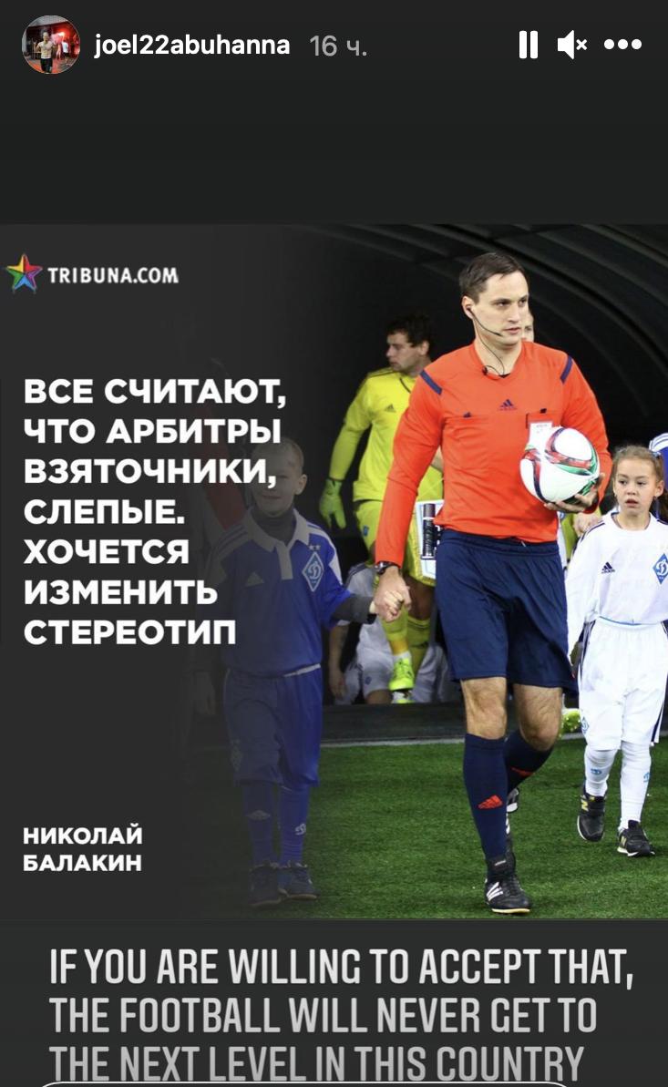 """Абу Ханна - о судействе в УПЛ: """"Если вы готовы с этим согласиться, футбол в этой стране никогда не выйдет на новый уровень"""" - изображение 1"""