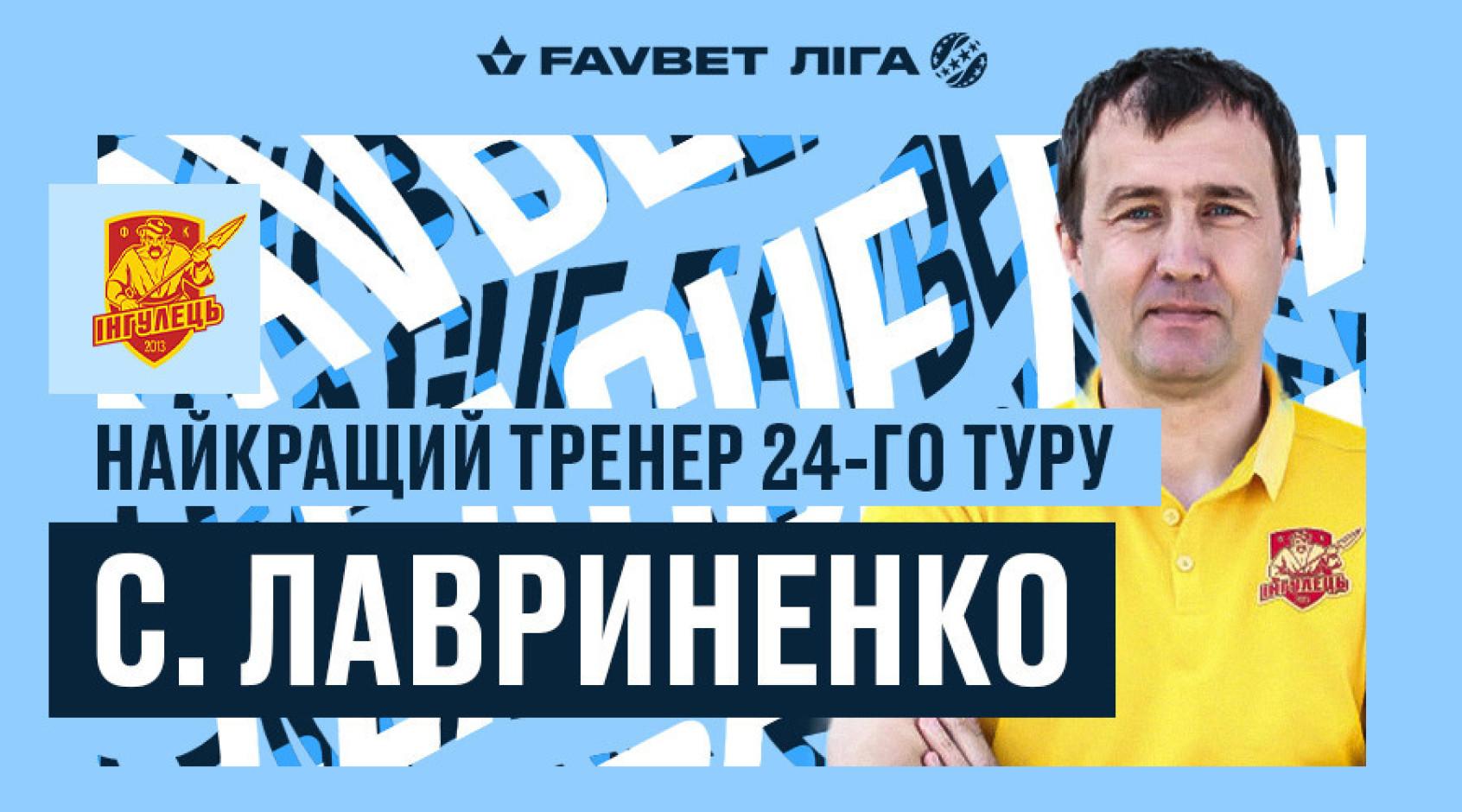 Сергій Лавриненко - найкращий тренер 24-го туру Favbet Ліги