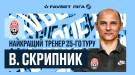 Віктор Скрипник – найкращий тренер 25-го туру Favbet Ліги