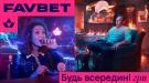 """""""Мы получили огромное удовольствие на съемочной площадке"""": интервью о рекламной кампании FAVBET"""