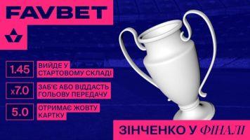 FAVBET: Зінченко зіграє у фіналі Ліги Чемпіонів та заб'є гол